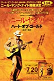 Neil Young: Heart of Gold Poster Movie Japanese 27 x 40 In - 69cm x 102cm Neil Young Emmylou Harris Ben Keith Pegi Young
