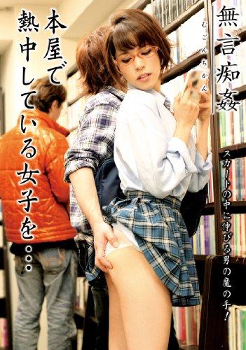 無言痴姦 本屋で熱中している女子を・・・ [DVD]