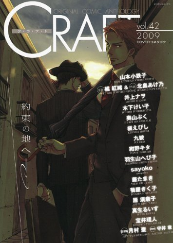 CRAFT vol.42