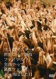 世界ロック選抜ファイナル 全曲やって裏夏フェスをぶっ飛ばした日 [DVD]