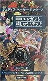 エレガント刺しゅうステッチ—インスピレーション&アイディア250図解ハンドブック