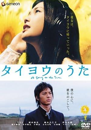 タイヨウのうた スタンダード・エディション [DVD]