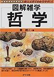 図解雑学 哲学 (図解雑学シリーズ)