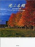 光ふる郷(くに)―吉村和敏写真集 アトランティック・カナダの四季