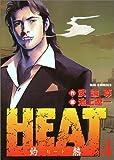 Heat 4―灼熱 (ビッグコミックス)