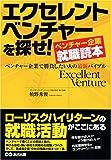 エクセレントベンチャーを探せ! ベンチャー企業就職読本