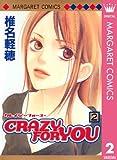 CRAZY FOR YOU 2 (マーガレットコミックスDIGITAL)