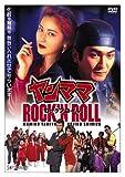 ヤンママ ROCK'N ROLL[DVD]