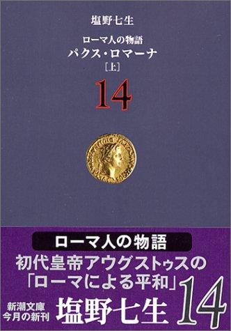 ローマ人の物語〈14〉パクス・ロマーナ(上)