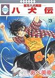 八犬伝-東方八犬異聞-(3) (冬水社・いち*ラキコミックス)