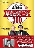 NHK CD BOOK しごとの基礎英語 ビジネスに自信がつく 英会話フレーズ300 (語学シリーズ)