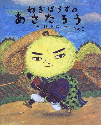 ねぎぼうずのあさたろう〈その1〉とうげのまちぶせ (日本傑作絵本シリーズ)