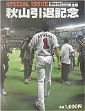 秋山引退記念―Hawks2002完全版