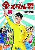 金メダル男 (中公文庫)
