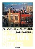 O・ヘンリー ニューヨーク小説集 (ちくま文庫)