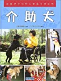 介助犬―社会でかつやくするイヌたち