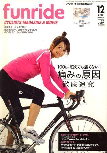funride (ファンライド) 2006年 12月号 [雑誌]