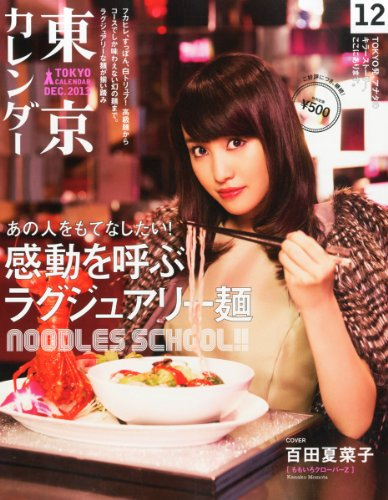 東京カレンダー 2013年 12月号 [雑誌]
