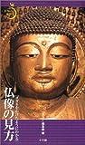 「メガネをかけたようにわかる」仏像の見方 (ポケットサライ)