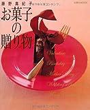 藤野真紀子お菓子の贈り物 (扶桑社MOOK)