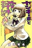 ヤンキー君とメガネちゃん(19) (講談社コミックス)