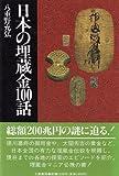 日本の埋蔵金100話