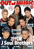 MUSIQ? SPECIAL OUT of MUSIC (ミュージッキュースペシャル アウトオブミュージック) Vol.22 2013年 02月号