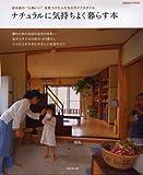 """ナチュラルに気持ちよく暮らす本―自分流の""""心地いい""""を見つけた人たちのライフスタイル (SEIBIDO MOOK) (SEIBIDO MOOK)"""