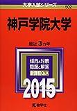 神戸学院大学 (2015年版大学入試シリーズ)