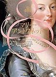 マリー・アントワネット: 華麗な遺産がかたる王妃の生涯