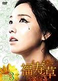 福寿草 DVD-BOX3[DVD]