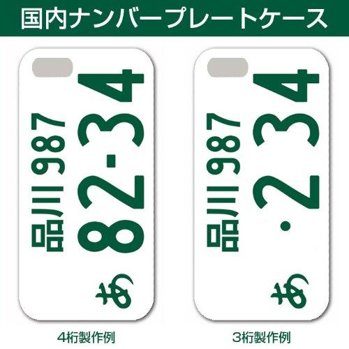 iPhone6S/6ナンバープレートケース ◇ホワイト アイフォンケース4.7インチ