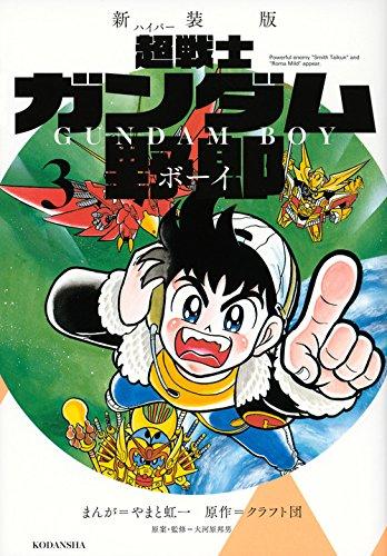 新装版 超戦士 ガンダム野郎(3) (KCデラックス )