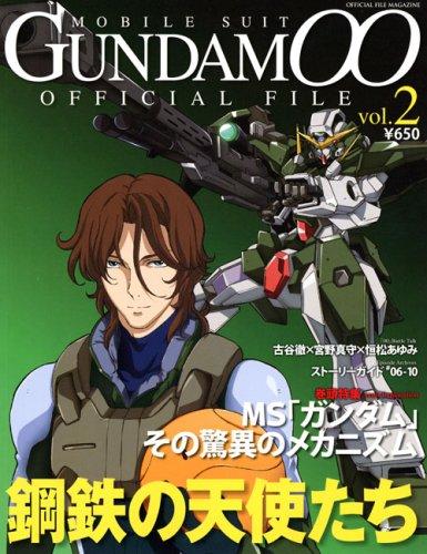 機動戦士ガンダムダブルオーオフィシャルファイル vol.2―OFFICIAL FILE MAGAZINE (2)