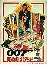 映画パンフレット 「007 死ぬのは奴らだ」 監督 ガイ・ハミルトン 主演 ロジャー・ムーア