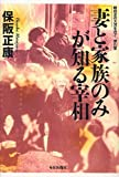 img - for Ninth collection to pass away the river of prime minister Showa history only wife and family know book / textbook / text book