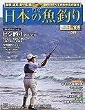 週刊 日本の魚釣り 2012年 11/7号 [分冊百科]