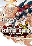 灼眼のシャナX Eternal song-遙かなる歌 1 (1) (電撃コミックス)