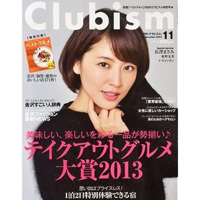 Clubism (クラビズム) 2013年 11月号 [雑誌]