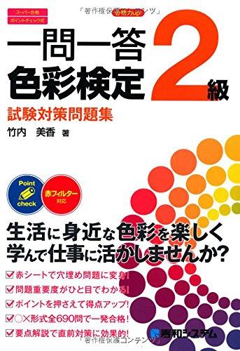 一問一答合格力up!色彩検定2級試験対策問題集