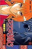るろうに剣心―明治剣客浪漫譚 (巻之27) (ジャンプ・コミックス)