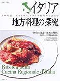イタリア地方料理の探究―20州別に掘り下げる、イタリア料理の原点と今 (別冊専門料理)