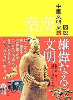 秦漢 雄偉なる文明 図説中国文明史 4