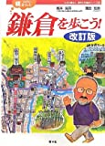 ひげの梶さんと鎌倉を歩こう! (ひげの梶さん歴史文学探歩シリーズ)