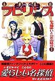 素敵探偵ラビリンス(1) (少年マガジンコミックス)