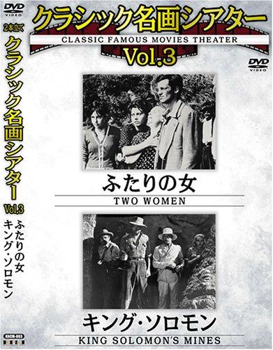クラシック名画シアターVOL3 ふたりの女+キング・ソロモン [DVD]