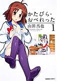 かたぴら・おぺれった (1) (角川コミックス・エース 285-1)
