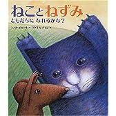 ねことねずみ (世界の絵本(新))