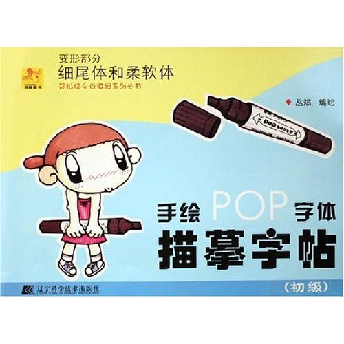 手绘pop字体描摹字帖(初级变形部分细尾体和柔软体)/轻松快乐做海报