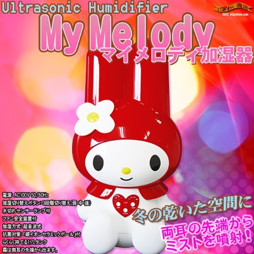 Cheap My Melody Ultrasonic Humidifier (B0099LO29G)